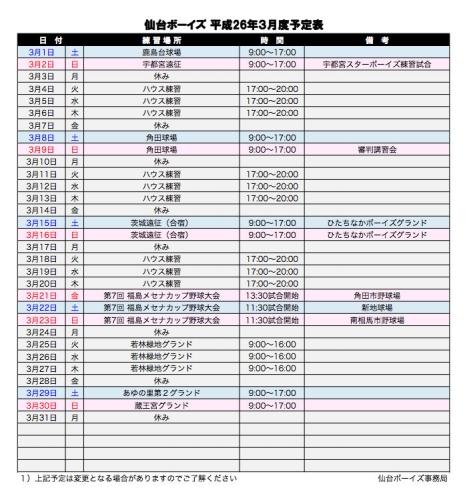 201403_schedule.jpg