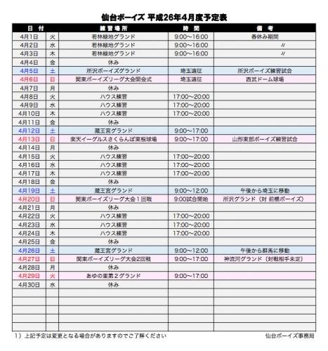 201404_schedule.jpg