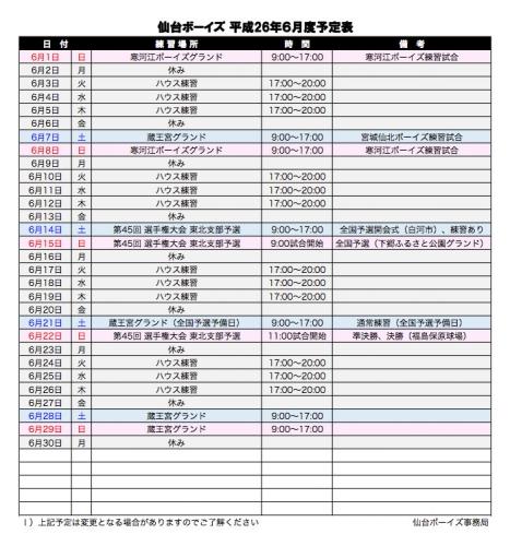201406_schedule.jpg