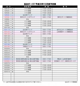 201410_schedule.jpg