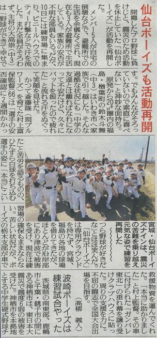 sports_houchi.jpg