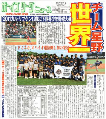 team_hoshino_img01.jpg