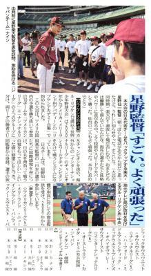 team_hoshino_img02.jpg